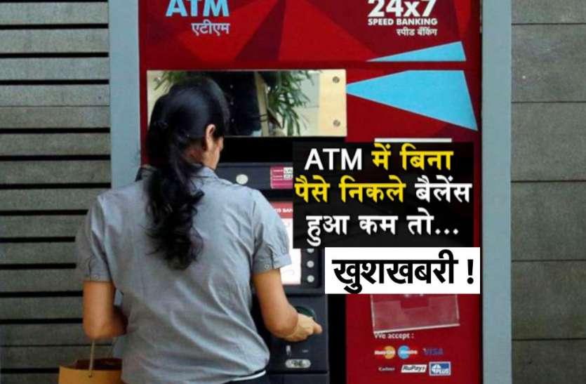 एटीएम से नहीं निकला पैसा, अब बैंक इतने रुपये बढ़ाकर करेगा वापस