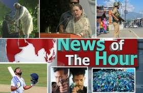 अमरीका ने भारत को आतंकी हमले के लिए किया आगाह, जानें दिन भर की 10 बड़ी खबरें