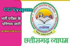 CG Vyapam ने जारी किया व्याख्याता भर्ती परीक्षा के परिणाम, एक क्लिक में देखें Result