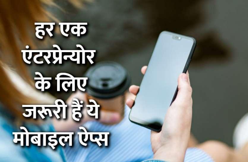 Success Tips: प्रत्येक एंटरप्रेन्योर के लिए जरूरी हैं ये मोबाइल एप