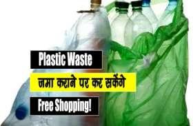 BIG NEWS: सरकार का बड़ा फैसला, Plastic Waste जमा कराने पर यहां कर सकेंगे Free Shopping!