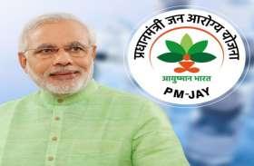 आयुष्मान भारत योजना की पहली वर्षगांठ पर बोले पीएम, कहा- देश में पैदा होंगे लाखों रोजगार