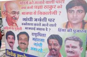 गांधी जयंती पर भाजपा सांसद को बताया गया 'हिंसा की पुजारन', इंदौर में साध्वी के खिलाफ लगे पोस्टर