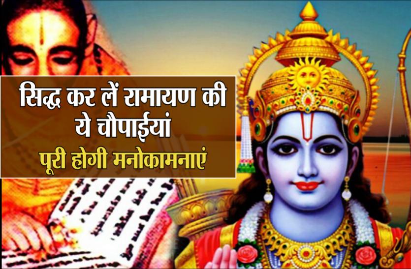 इस विजयादशमी सिद्ध कर लें रामायण की ये चौपाईयां, जरुर पूरी होगी मनोकामनाएं