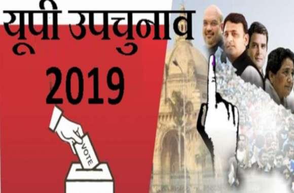 UP Bye-Election 2019: रालोद प्रत्याशी समेत तीन के नामांकन रद्द, आज नाम वापसी का अंतिम मौका...
