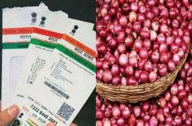 UP Government 's Diwali gift-लखनऊ में मिलेगा 32 रु.  किलो प्याज