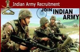 थल और वायु सेना के लिए भर्ती रैली शुरू, इस दिन तक कर सकतें है आवेदन