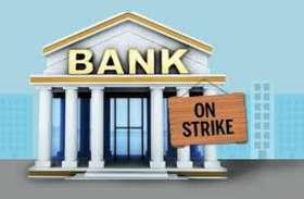 बैंकों की हड़ताल आज, देखें वीडियो