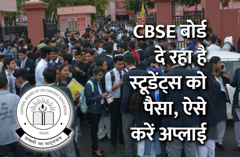 CBSE: बोर्ड दे रहा है स्टूडेंट्स को पैसा, ऐसे करें अप्लाई