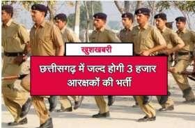 इस IPS की देखरेख में होगी छत्तीसगढ़ पुलिस में आरक्षक भर्ती परीक्षा, जल्द जारी होगा विज्ञापन