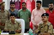 भाड़े के शूटरों से कराई गई थी  नगर पंचायत अध्यक्ष शिव प्रताप सिंह की हत्या, चार गिरफ्तार