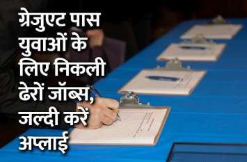 Govt Jobs: SBI सहित इन विभागों में निकली हजारों सरकारी नौकरियां, जल्दी करें अप्लाई