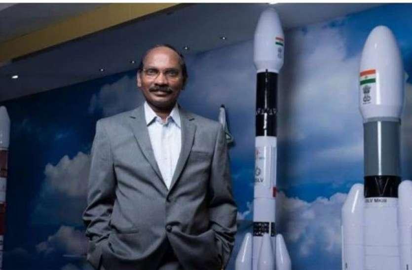 चंद्रयान 2 को बनाने वाले इसरो चीफ एक महीने में कमाते हैं ढाई लाख रुपए, आईएएस ऑफिसर के बराबर है रैंक