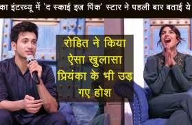 Video : रोहित सराफ ने किया ऐसा खुलासा प्रियंका चोपड़ा के भी उड़ गए होश