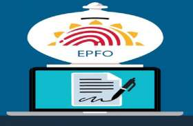 Knowledge@patrika:आपके PF ACCOUNT में आने वाली है ब्याज की रकम, जानिए क्या हैं निकालने के नियम