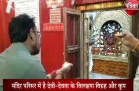 यूपी में है उत्तर भारत का इकलौता मां कामाख्या का जागृत मंदिर