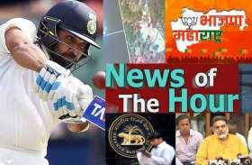 बालाकोट एयरस्ट्राइक वीडियो से लेकर दिवाली पर RBI के तोहफे तक दिन भर की बड़ी ख़बरें