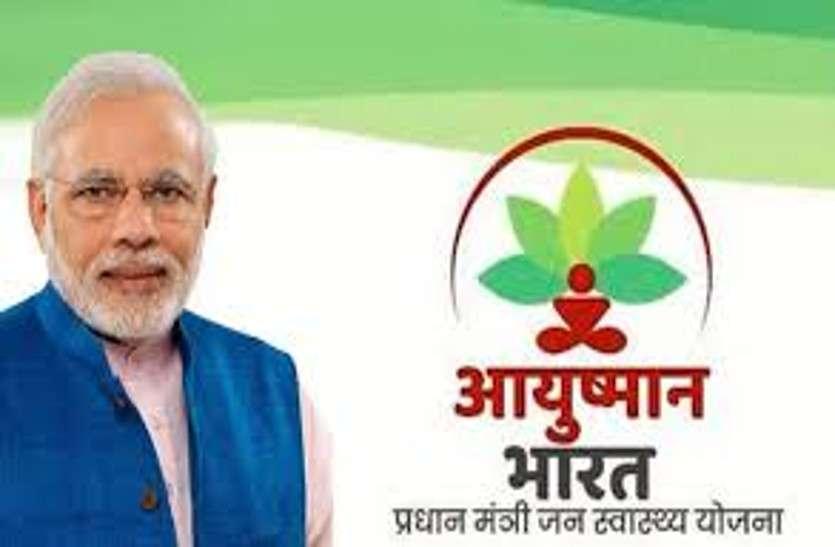 स्वास्थ्य मंत्री ने जारी किए निर्देश हर व्यक्ति को मिलेगा पांच लाख तक का इलाज