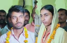 अलग-अलग धर्मों के थे प्रेमी-प्रेमिका, चार दिन पहले कर दिया कुछ ऐसा कि करानी ही पड़ी शादी