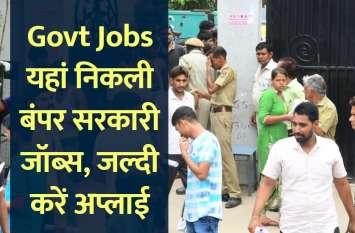 Sarkari Jobs: SAIL सहित इन विभागों में निकली बंपर नौकरियां, करें अप्लाई