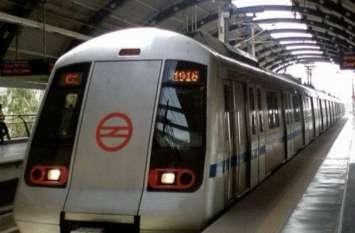 चुनाव से पहले केजरीवाल सरकार का दिल्ली वालों को दिवाली का तोहफा, द्वारका से नजफगढ मेट्रो सेवा शुरू