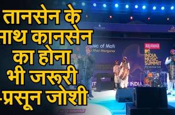 MTV India Music Summit : तानसेन के साथ कानसेन भी जरूरी- Prasoon Joshi