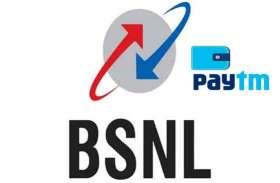 BSNL ने Smart WiFi Onboading सर्विस किया लॉन्च, अब PayTm से कर सकेंगे वाई-फाई कनेक्ट