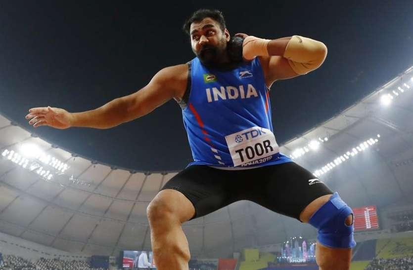 वर्ल्ड एथलेटिक्स चैम्पियनशिपः भारत और तेजिंदर सिंह तूर के हाथ लगी निराशाजनक