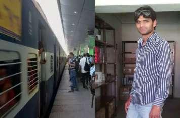 दोस्तों के साथ जा रहे युवक का ट्रेन में चढ़ते वक्त पैर फिसला, दर्दनाक मौत