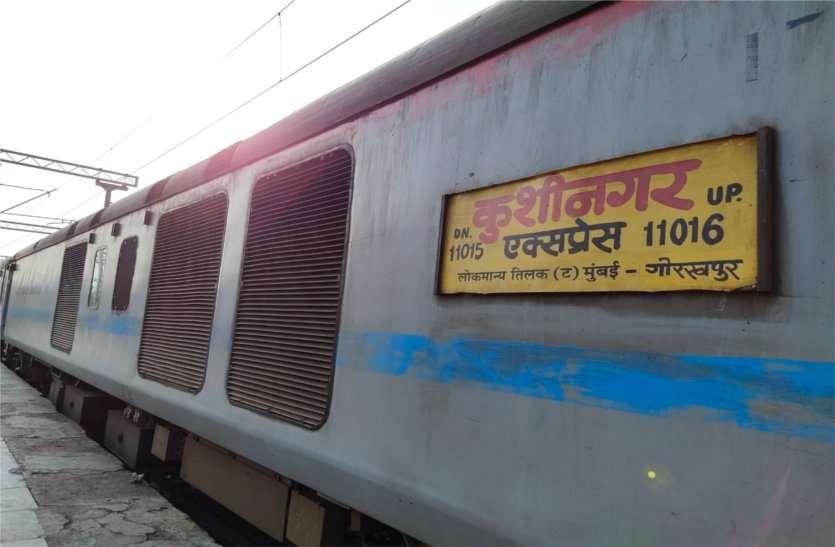 कुशीनगर एक्सप्रेस की बढ़ाई गई स्पीड, बीना स्टेशन का स्टाफ ही चलाएगा ट्रेन, पढ़ें खबर