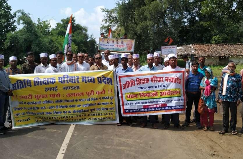 अतिथि शिक्षकों ने रोकी कांग्रेस की पदयात्रा