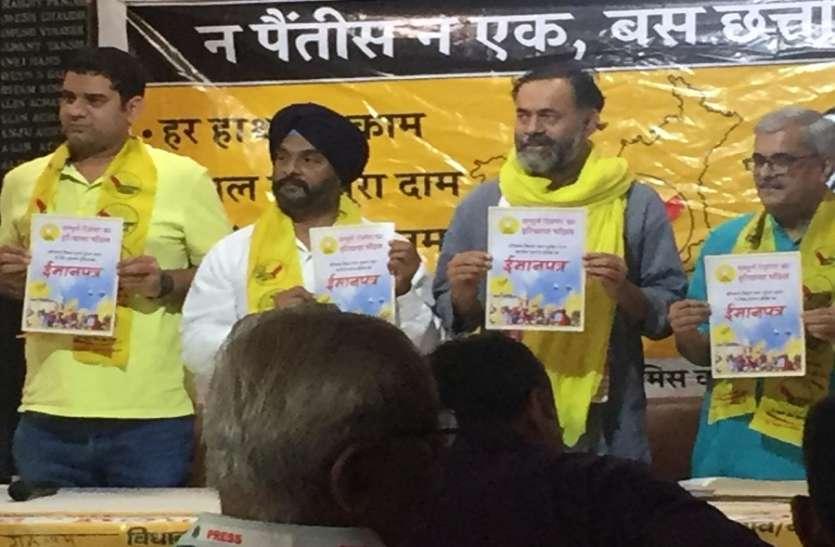 चुनावी रण: स्वराज इंडिया का ईमान पत्र जारी, ऐसे करेंगे प्रदेश की समस्याएं दूर
