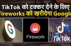 Social Media : TikTok को टक्कर देने के लिए Firework को खरीदेगा Google