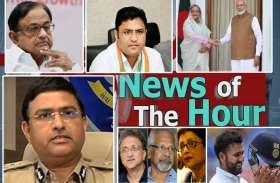 कांग्रेस में बगावत से लेकर AIIMS में पूर्व वित्तमंत्री पी चिदंबरम तक जानें दिन भर की 10 बड़ी खबरें