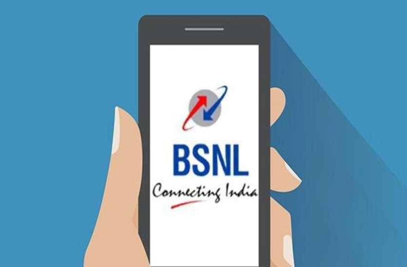 BSNL ने 180 दिनों की वैधता वाला प्लान किया पेश, कॉलिंग समेत मिलेंगे कई लाभ