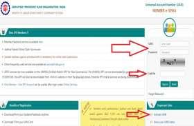 ईपीएफ खाते की खुद ऑनलाइन मॉनिटरिंग करना चाहते है तो अपना यूएएन नम्बर ऐसे करें ऐक्टिवेट, मिलेगी हर जानकारी