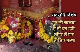 NAVRATRI : पुत्र से गोद भर देती है ये देवी, भक्तों ने महसूस किया है चमत्कार, देखें VIDEO
