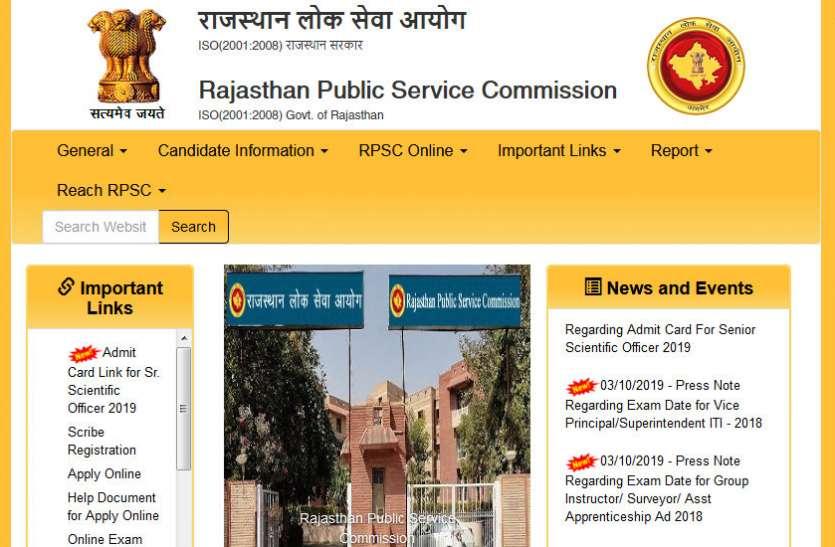 RPSC Jobs: आयोग ने 5000 पदों के लिए मांगे दोबारा आवेदन, करें अप्लाई