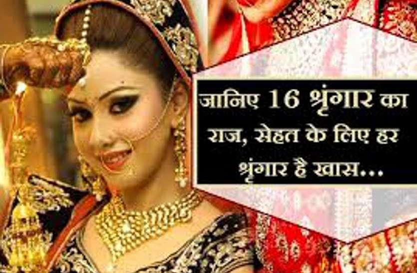 नवरात्रि के दिनों में इसलिए करना चाहिए महिलाओं को 16 श्रृंगार, ज़रूर जानिए इसके पीछे की क्या है वजह