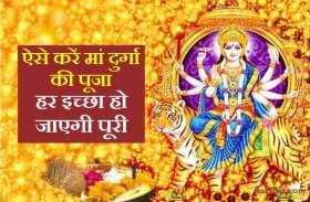 Shardiya Navratri 2019 नवमी के दिन संतान प्राप्ति के लिए इस विधि से करें पूजन