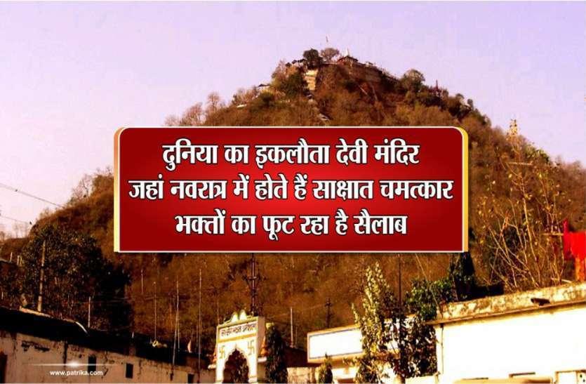 मध्यप्रदेश का इकलौता मंदिर, जहां नवरात्रि में होते हैं साक्षात चमत्कार, दिन-प्रतिदिन भक्तों का फूट रहा है सैलाब