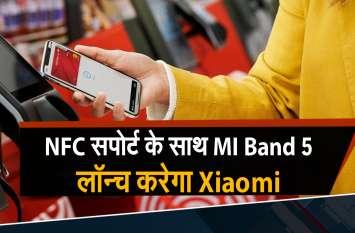 NFC सपोर्ट के साथ MI Band 5 लॉन्च करेगा Xiaomi