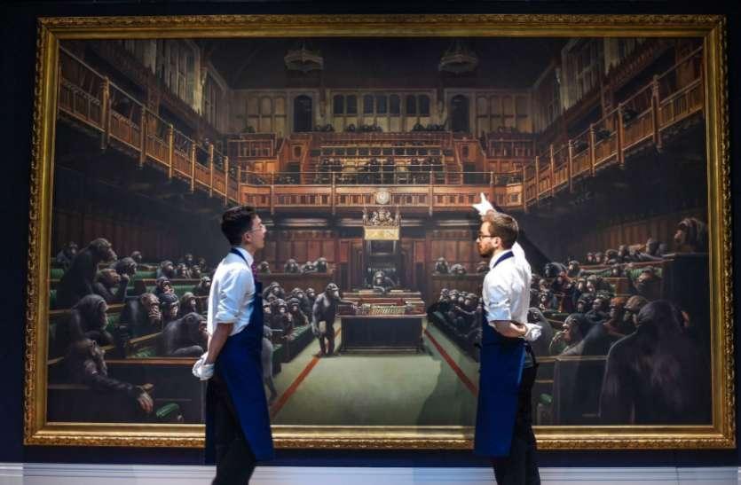 इतने करोड़ में बिकी संसद में बैठे चिम्पांजियों वाली पेंटिंग, रकम जान उड़ जाएंगे होश