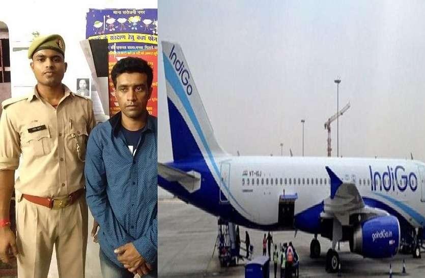 अमौसी एयरपोर्ट पर फर्जी पासपोर्ट के साथ बांग्लादेशी गिरफ्तार, पूछताछ जारी