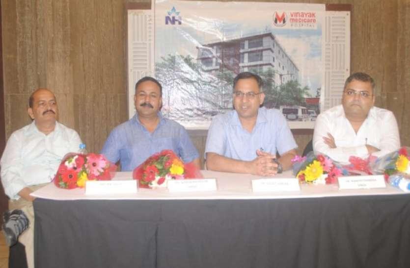 विनायक मेडीकेयर अस्पताल में नारायण हृदयालय की कार्डिएक ओपीडी की हुई शुरूआत