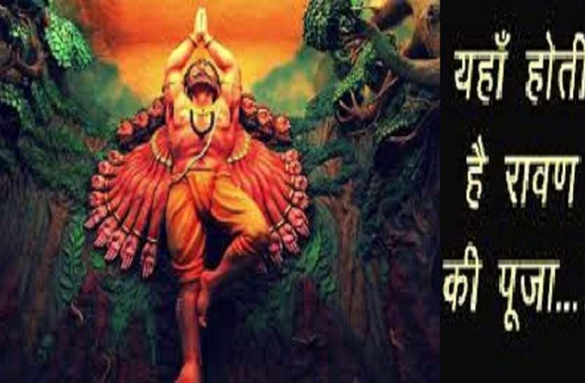 यहां रावण के जन्मोत्सव से शुरू होती है राम लीला ,दशहरे में नही होता रावण दहन