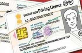New Motor Vehicle Act: ड्राइविंग लाइसेंस बनवाने के लिए मची अफरातफरी, शासन से की ये बड़ी मांग