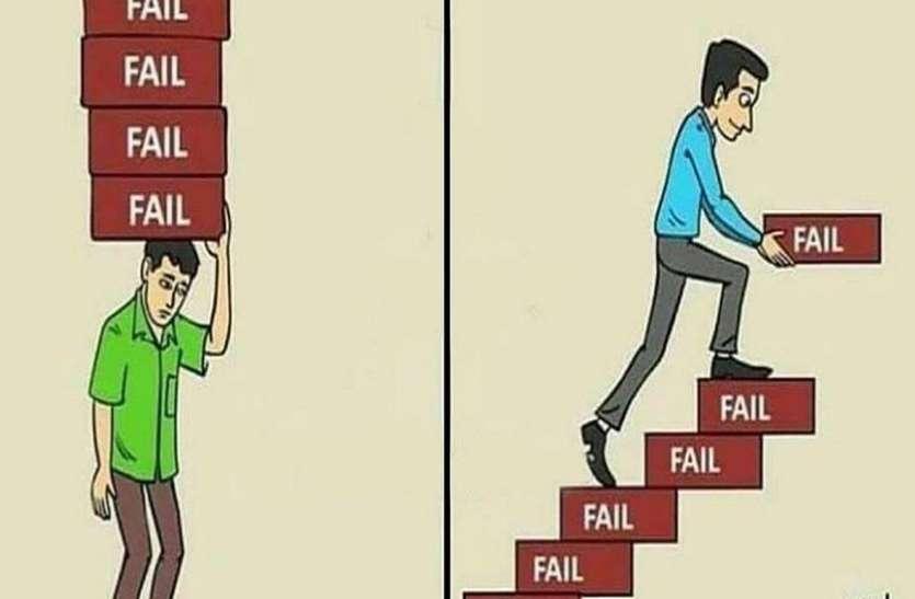 Watch Video: बार-बार असफलताओं से हैं निराश, तो जरूर देखें यह वीडियो