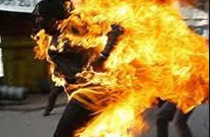 पत्नी को मनाने गया था ससुराल, घरवालों ने पति को किया आग के हवाले