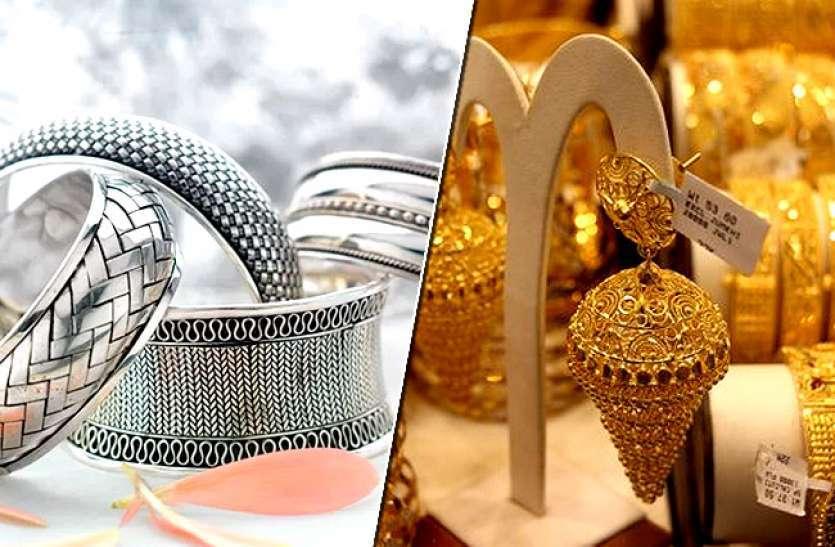 Gold Silver Rate Today : ज्वैलरी की चमक बरकरार, जानिए क्या है सोना-चादी का भाव